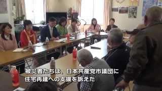 東日本大震災から4年 日本共産党仙台市議団の4年間