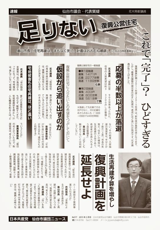 花木則彰議員の代表質疑 市議団ニュース№577