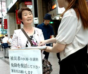 被災者支援の街頭署名行動