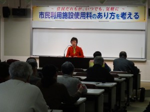 市民利用施設使用料についてのタウンミーティングを開催