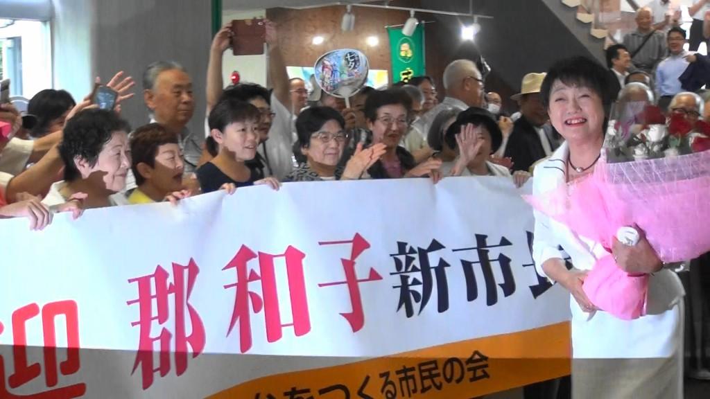 【動画】郡和子市長が初登庁