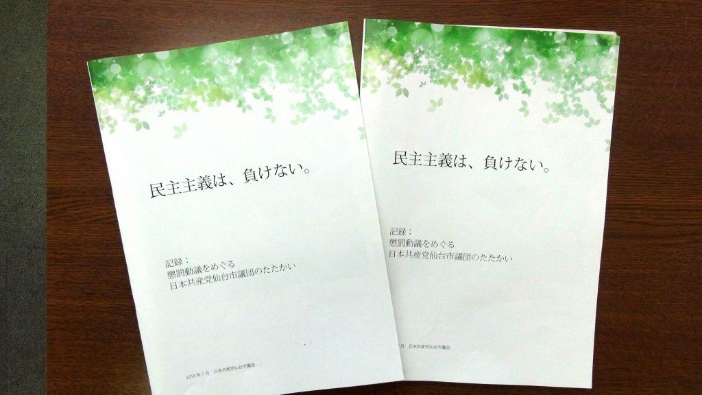 記録集「懲罰動議をめぐる日本共産党仙台市議団のたたかい」を発刊