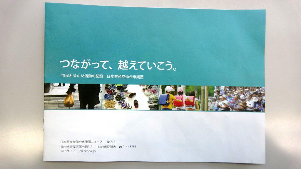 パンフレット「市民と歩んだ活動の記録」を発刊