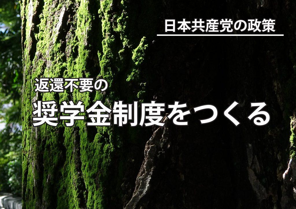 【動画】給付型奨学金をつくろう  日本共産党の政策