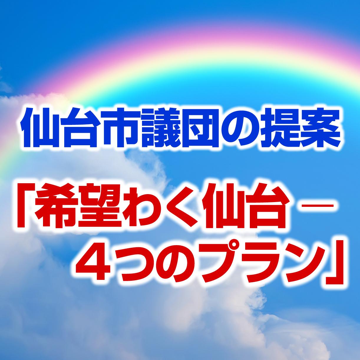仙台市議団の提案「希望わく仙台―4つのプラン」