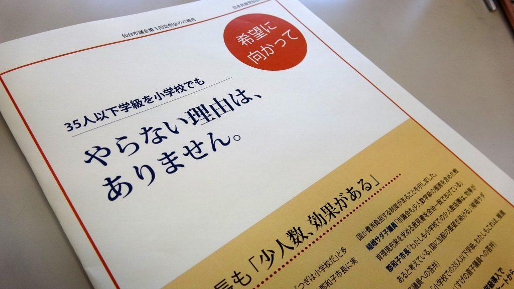 市議団ニュース・第3回定例会ダイジェスト版を発行