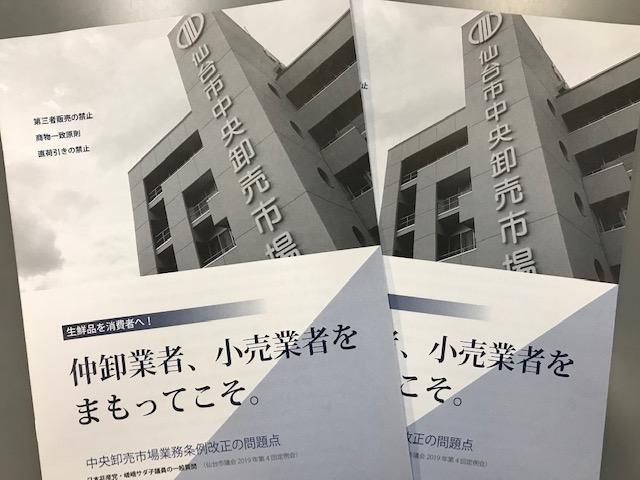 卸売市場条例改正についてのパンフ発行 嵯峨サダ子の一般質問と答弁