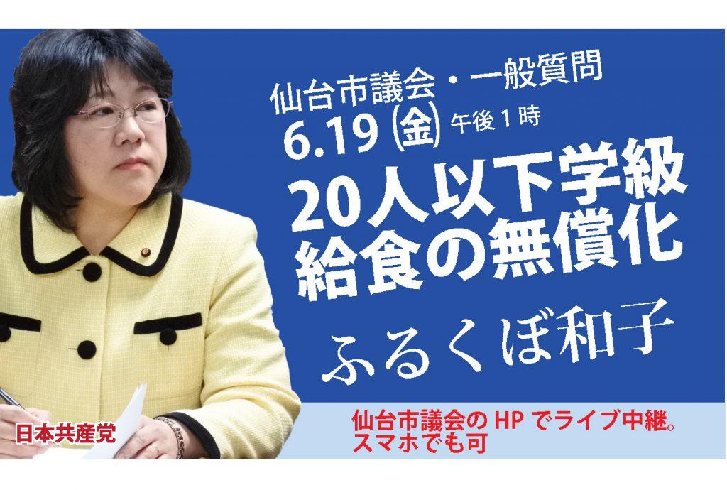 【動画】ご案内 ふるくぼ和子・一般質問 6月19日㈮
