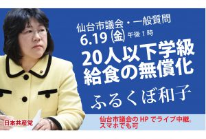 庄司あかり・代表質疑 コロナ第2波3波に備える 市議団ニュースNo.772