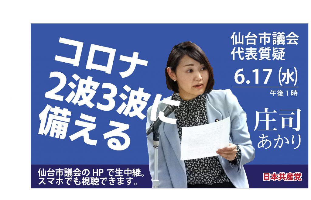 【動画】ご案内 代表質疑・庄司あかり 6月17日㈬