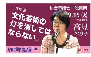 【動画】傍聴のご案内 9月14日㈪午後2時ころ 一般質問・すげの直子
