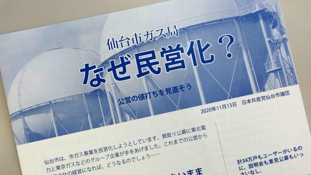 リーフレット『市ガス局、なぜ民営化?』を発行